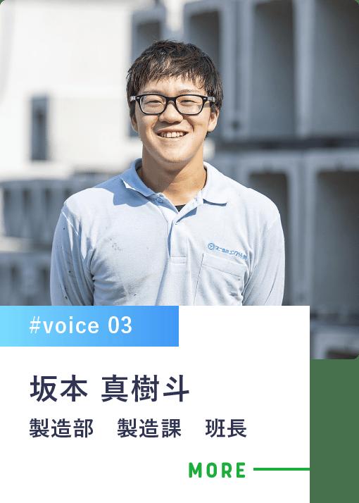 #voice 03