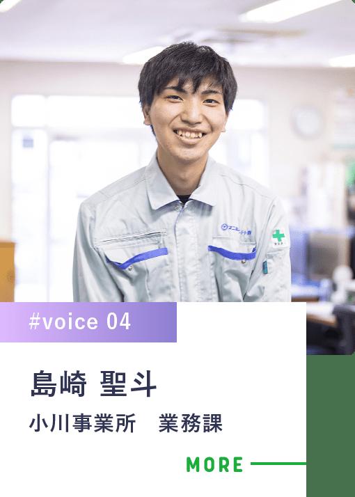 #voice 04